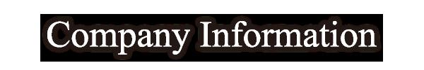Company Information/会社概要